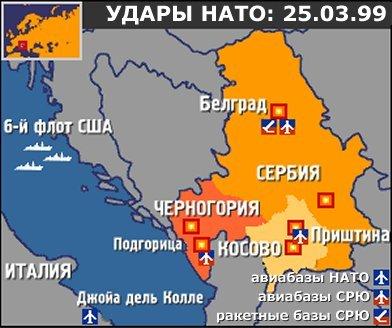 Картинки по запросу Бомбардировки СШа в Югославии